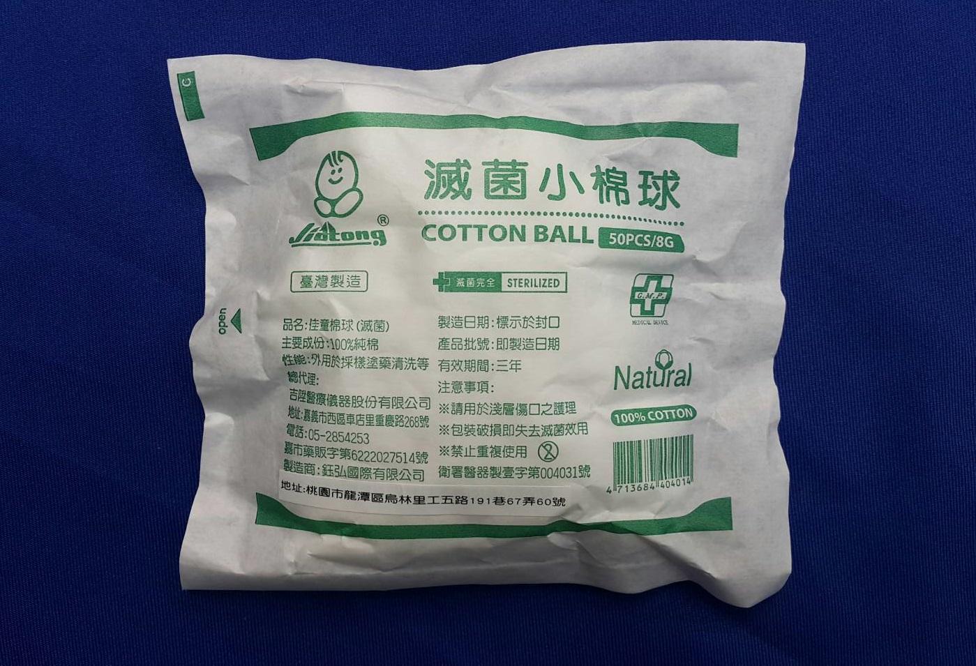 佳童消毒棉球-小粒
