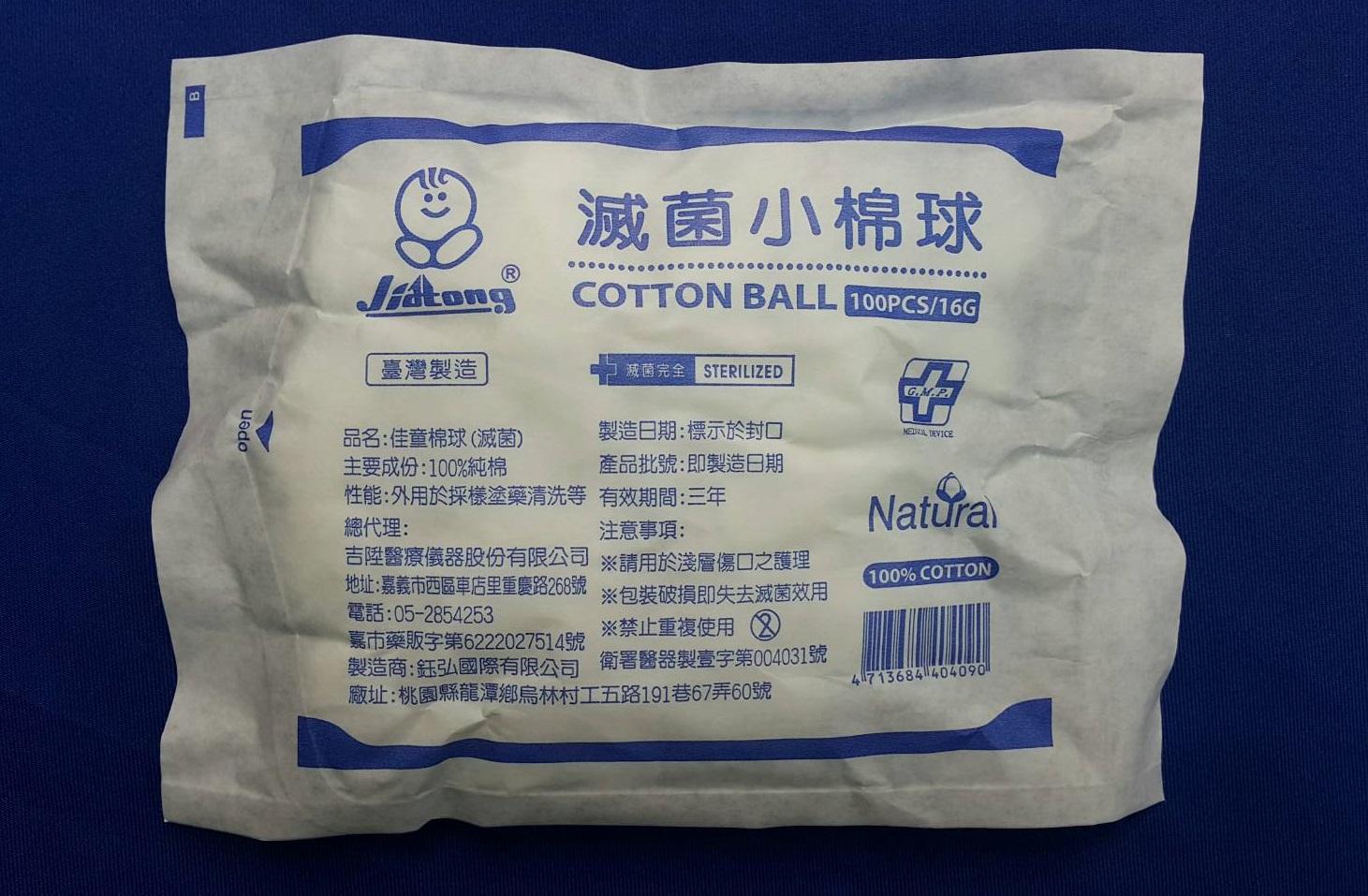佳童消毒棉球-中粒