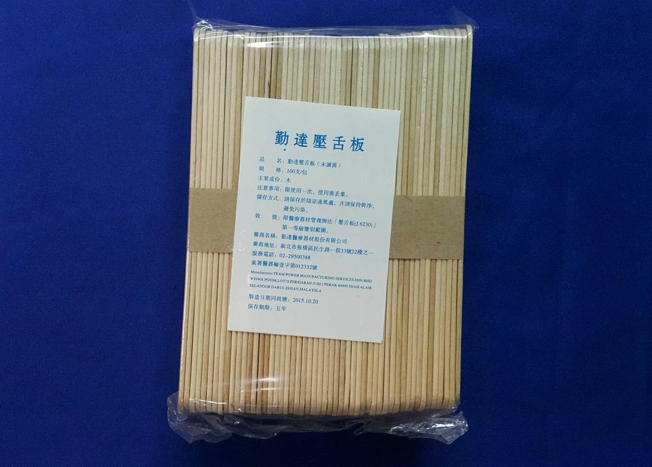 木質壓舌板